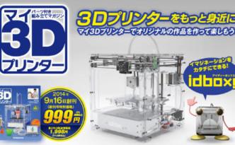 ディアゴスティーニの週刊マイ3Dプリンターの内容