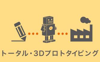イラストから3Dプリント試作や量産までをサポートする トータル3Dプロトタイピング