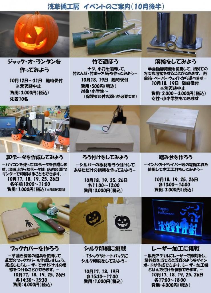 浅草橋工房の10月後半のイベントの内容