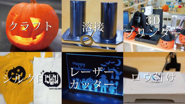 浅草橋工房では3Dプリンターやレーザーカッター、溶接やシルク印刷などのイベントを開催