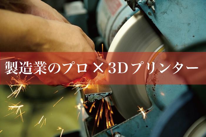 製造業での3Dプリンター活用セミナー