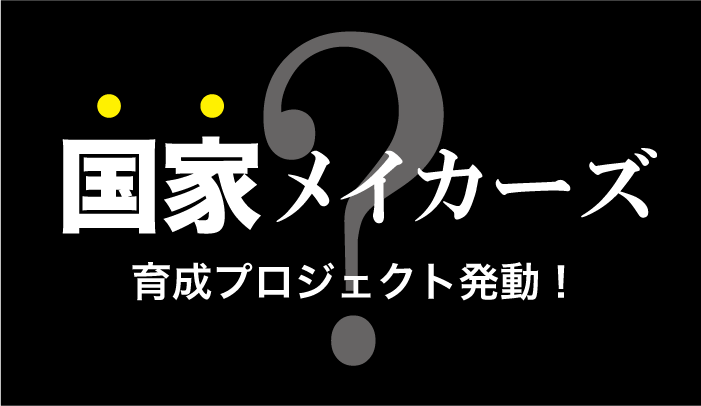 経済産業省のメイカーズ育成プロジェクト