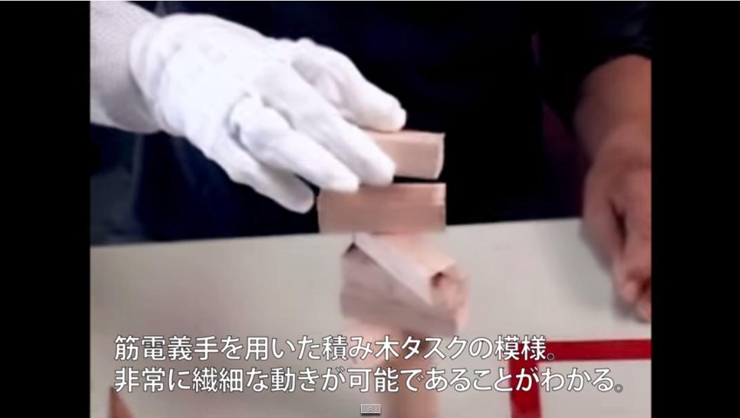 電通大が、3Dプリンターで作った筋電義手で積み木を積む