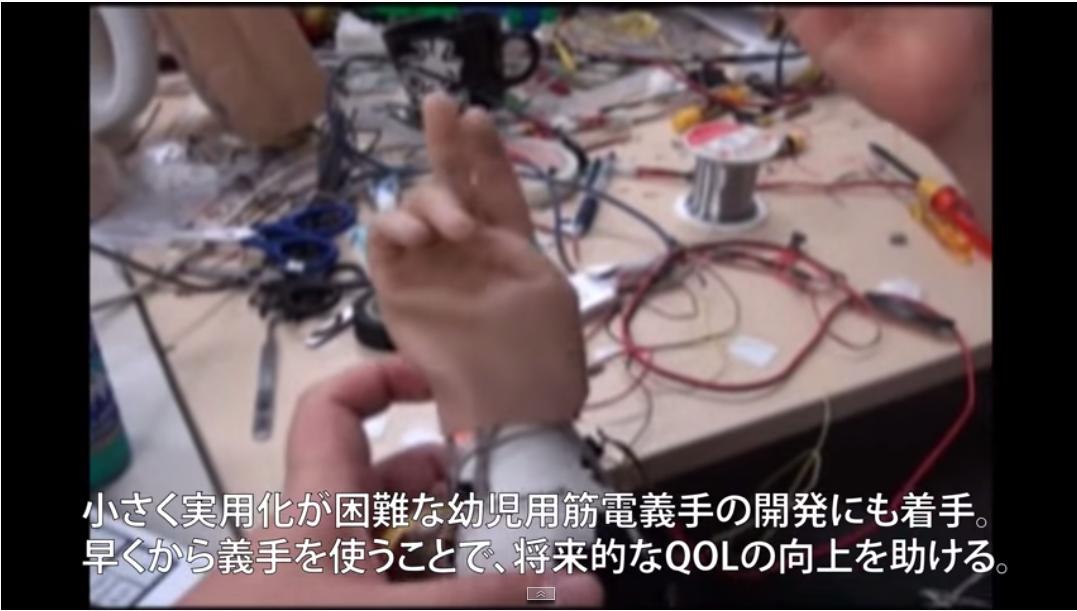 電通大が、3Dプリンターで作った子供用の筋電義手