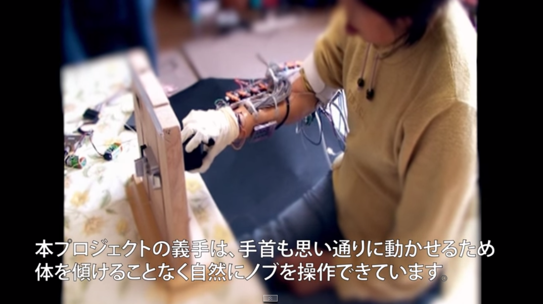 電通大が、3Dプリンターで作った筋電義手でドアを開ける