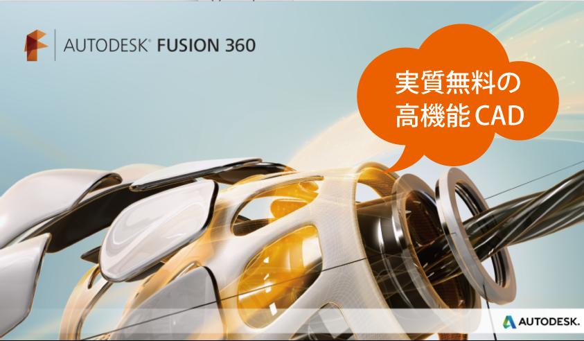 fusion360_image