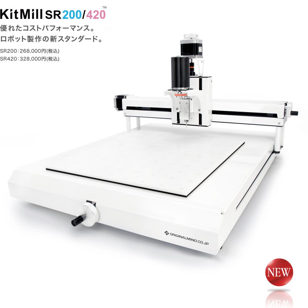 KitMill SR200/420