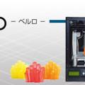3Dプリンター Bellulo(ベルロ)