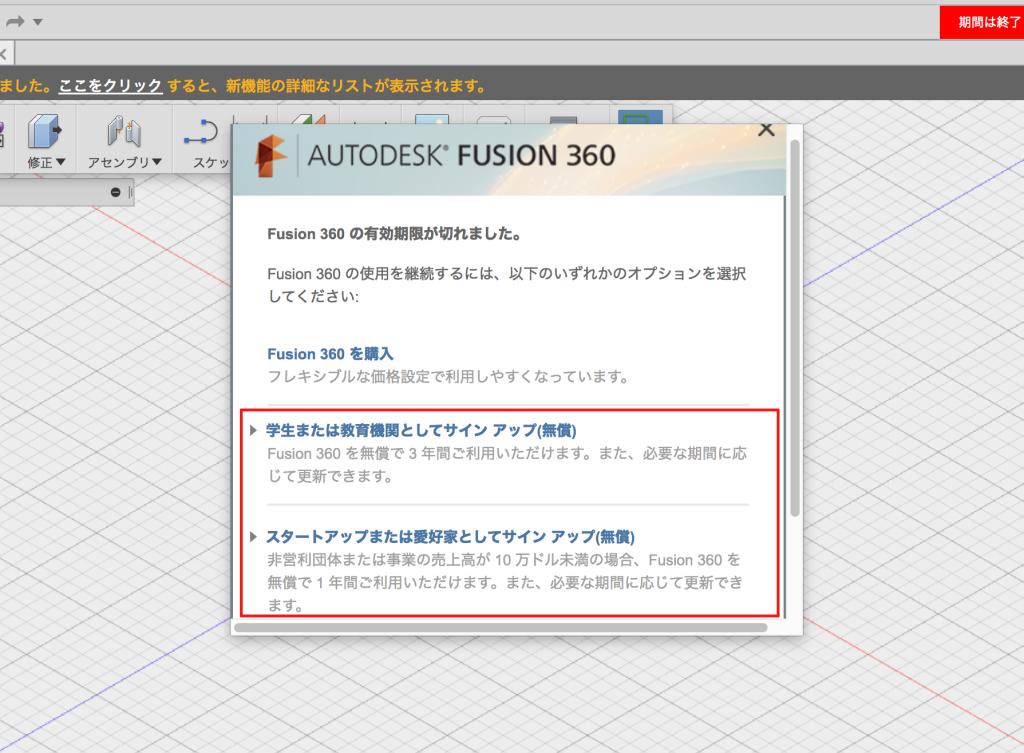 Fusion360のライセンスオプション画面