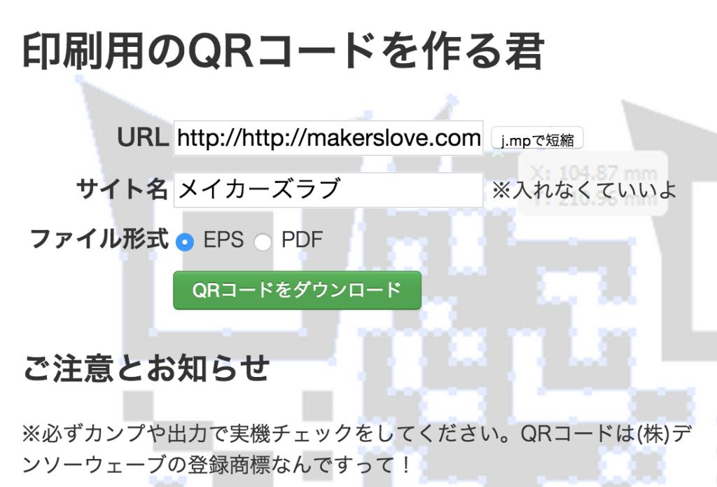 QRのベクターデータを取得
