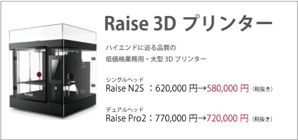 raise_02