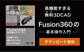 Fusion360の基本操作入門