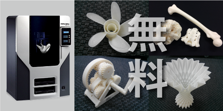 東京都中小企業振興公社の3Dプリント無料サービス