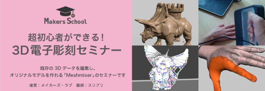 超初心者ができる3D電子彫刻セミナー