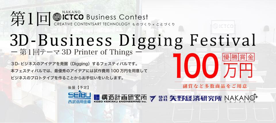 3Dプリンタービジネスコンテスト