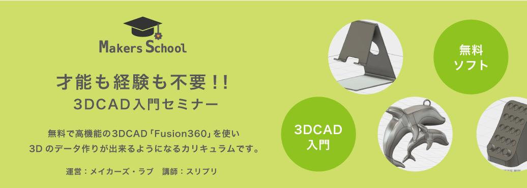 才能も経験も不要3DCADセミナー