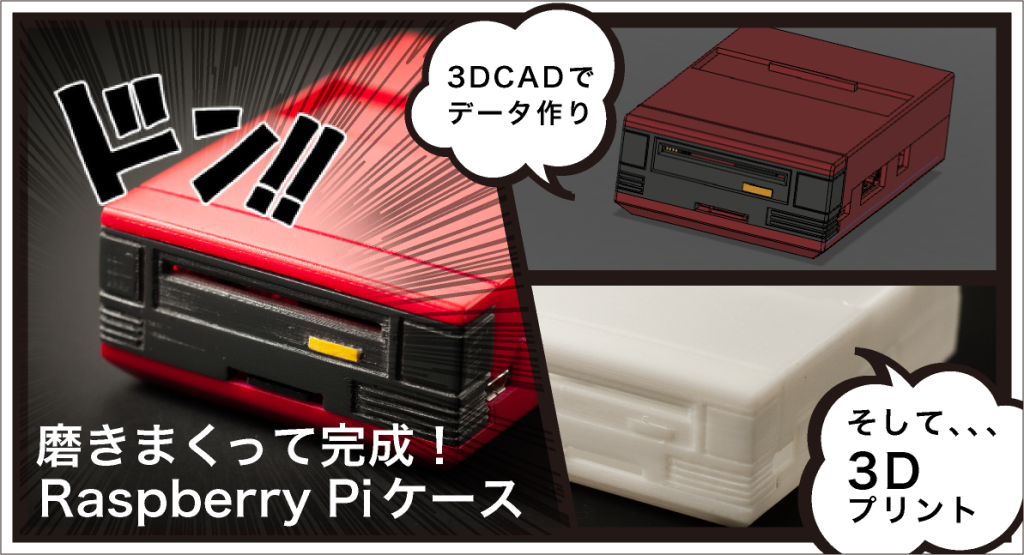 ファミコンのディスクシステム風ケース