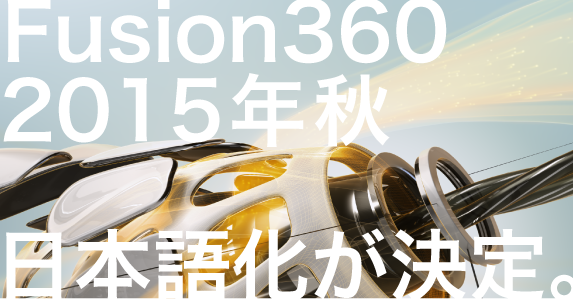 Fusion360が日本語化