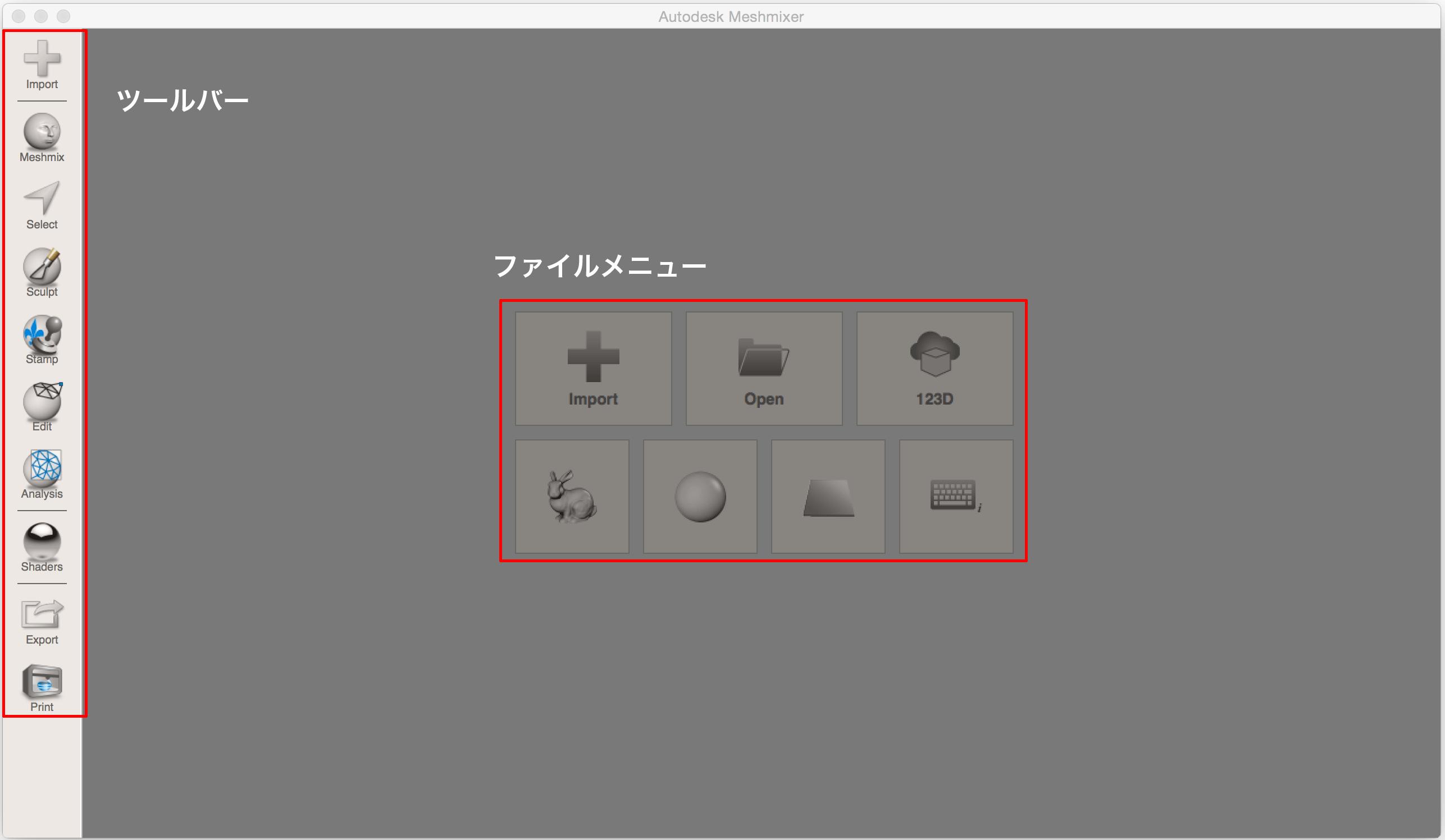メッシュミキサーの操作画面
