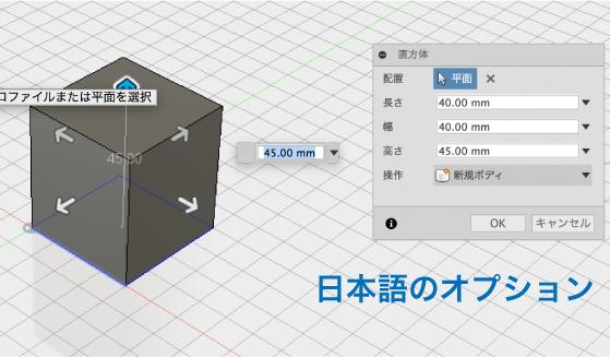 Fusion360オプションメニューの日本語版