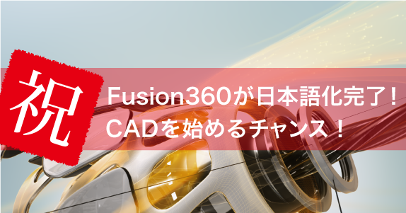 Fusion360が完全日本語化を完了