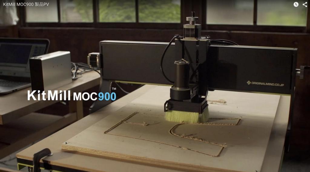 KitMill MOC900