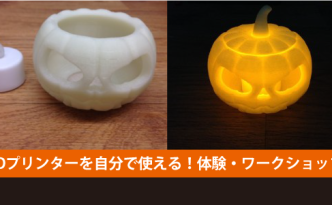 3Dプリントを体験