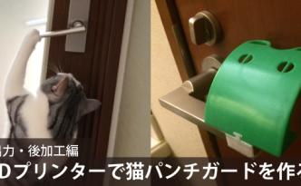 3Dプリントと後加工をする 猫パンチガード