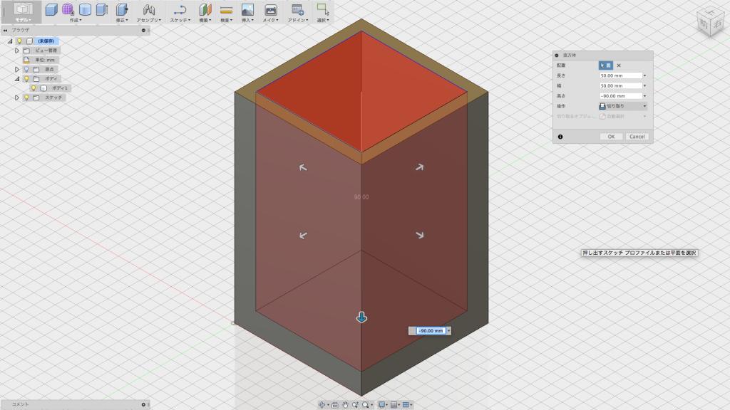 作業面を立方体の上面にする