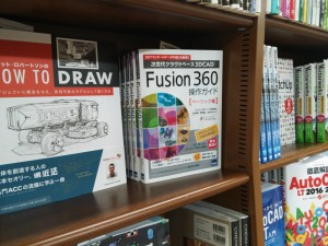 Fusion360操作ガイド