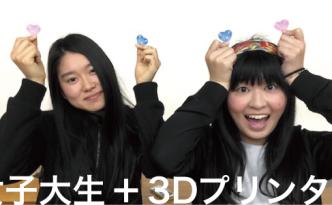 女子大生+3Dプリンター