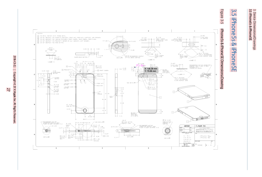 ディベロッパー用に提供されるiPhoneSEの図面