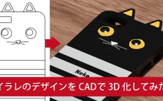 イラストレーターのデザインをCADで3D化してみた
