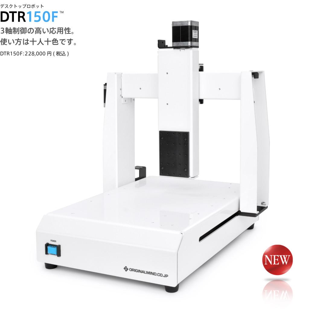 卓上ロボットキット「Dtr150」