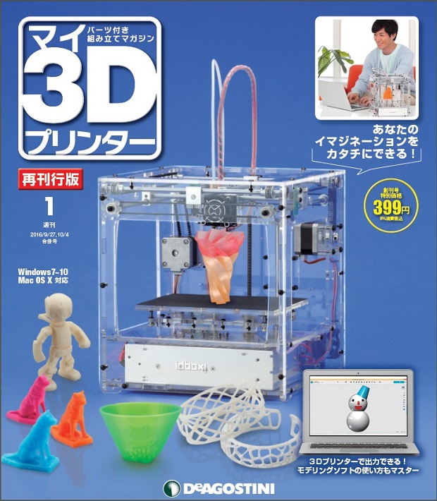 週刊マイ3Dプリンター
