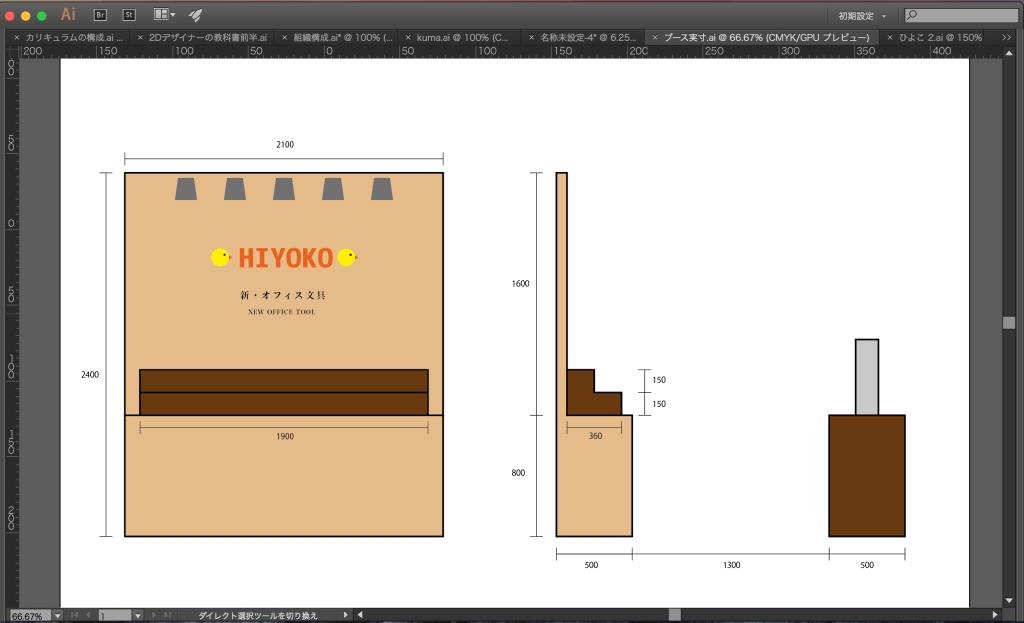 イラストレーターで作ったブースデザイン