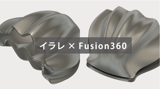 イラストレーターとFusion360の組み合わせ