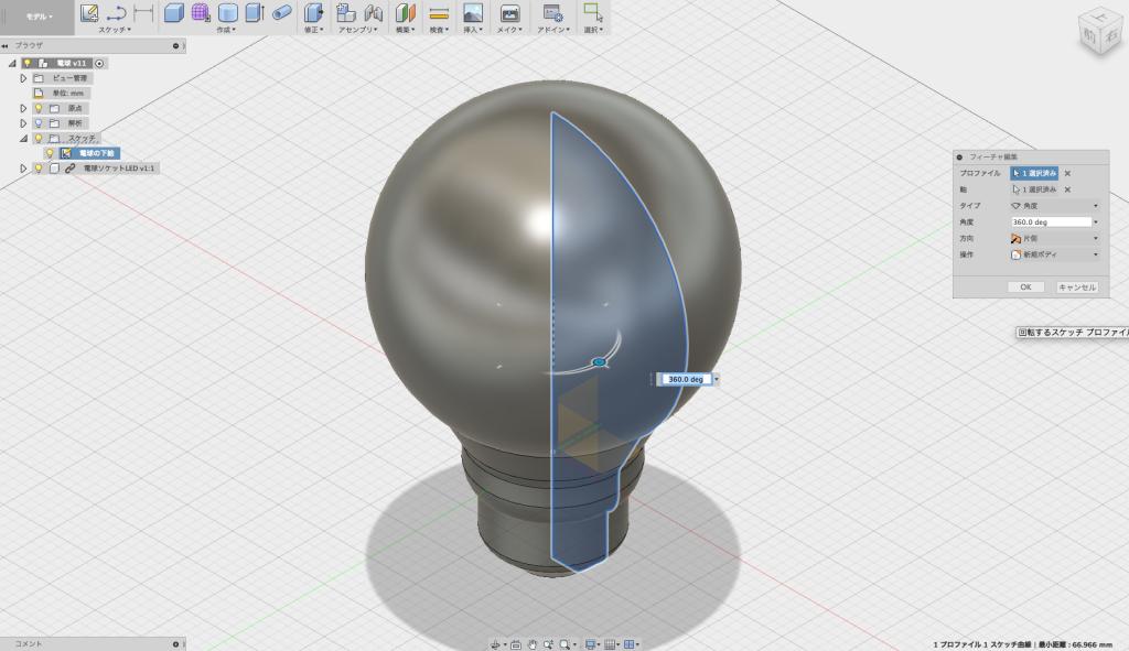 Fusion360の回転で3Dの電球を作る
