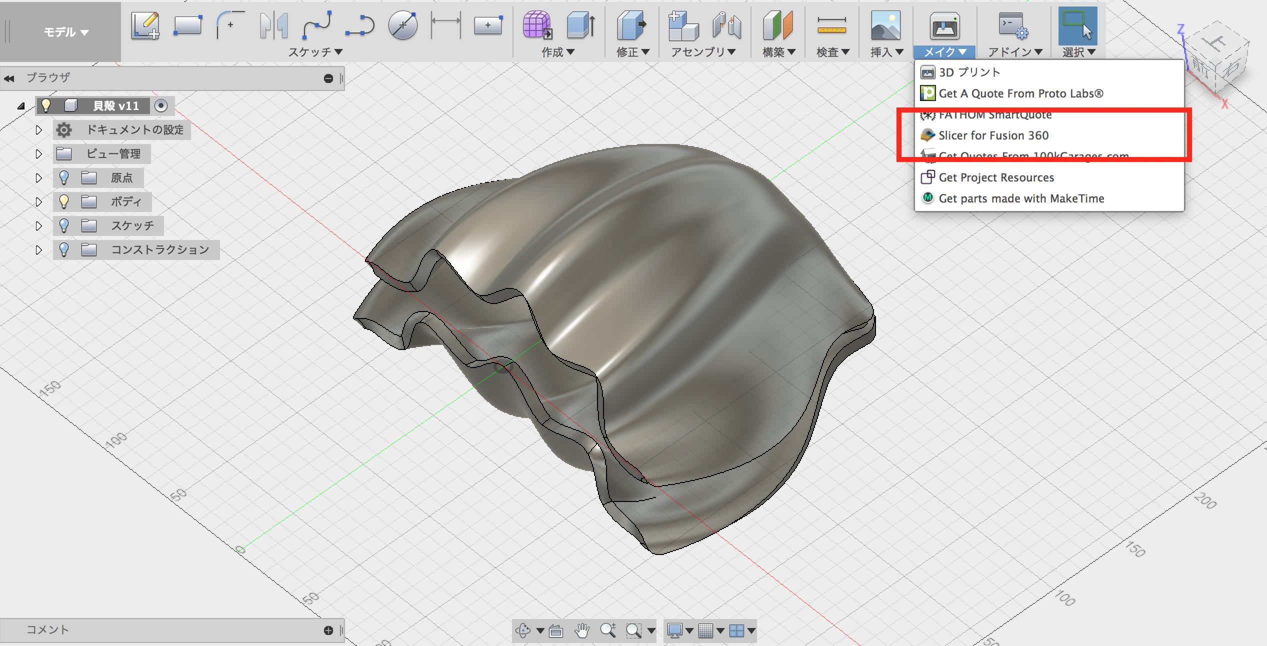 インストール後にメイクからSlicer for Fusion360を入手