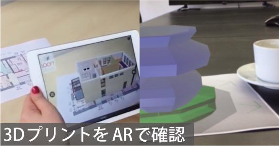 3DプリントをARで確認するサービス