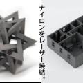 ナイロンをレーザー焼結する3DプリンターSintratec