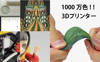 ミマキのフルカラー3Dプリンター