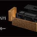 3Dプリンターを使ったスピーカーのデザイン VMODA Remix