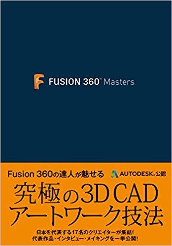 Fusion360マスターズ