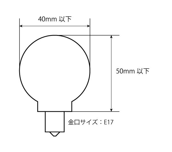 使用可能なLED電球の推奨サイズ