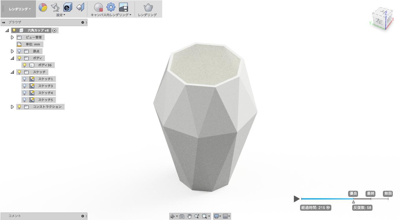 Fusion360でダイヤモンド風の花瓶を作る