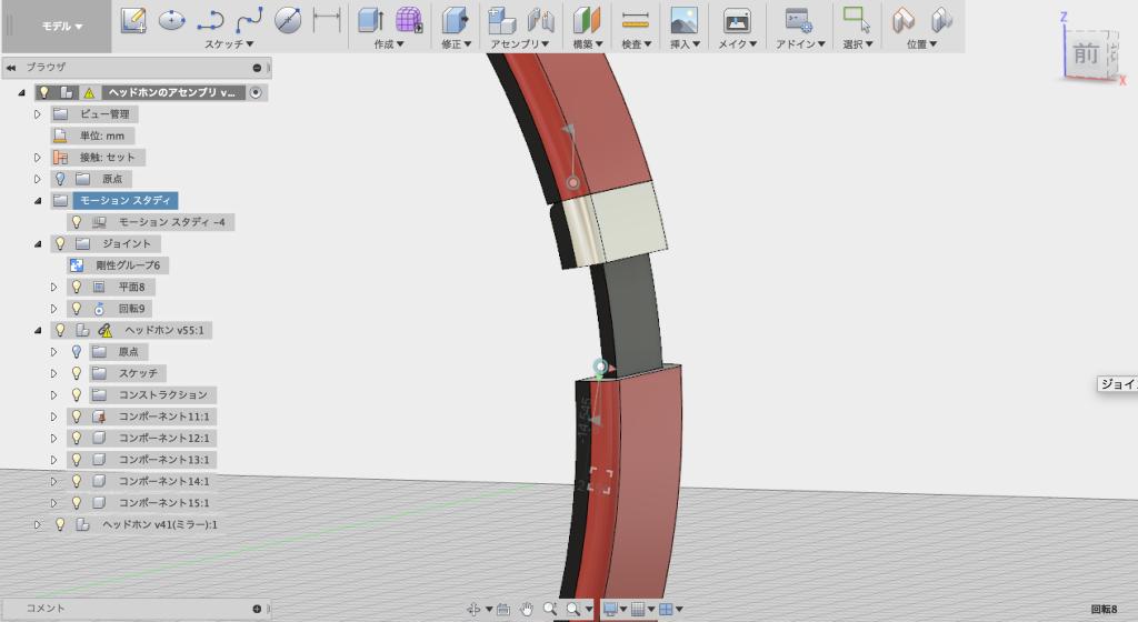 ジョイントの「平面」で、角度のついた伸び縮みさせる