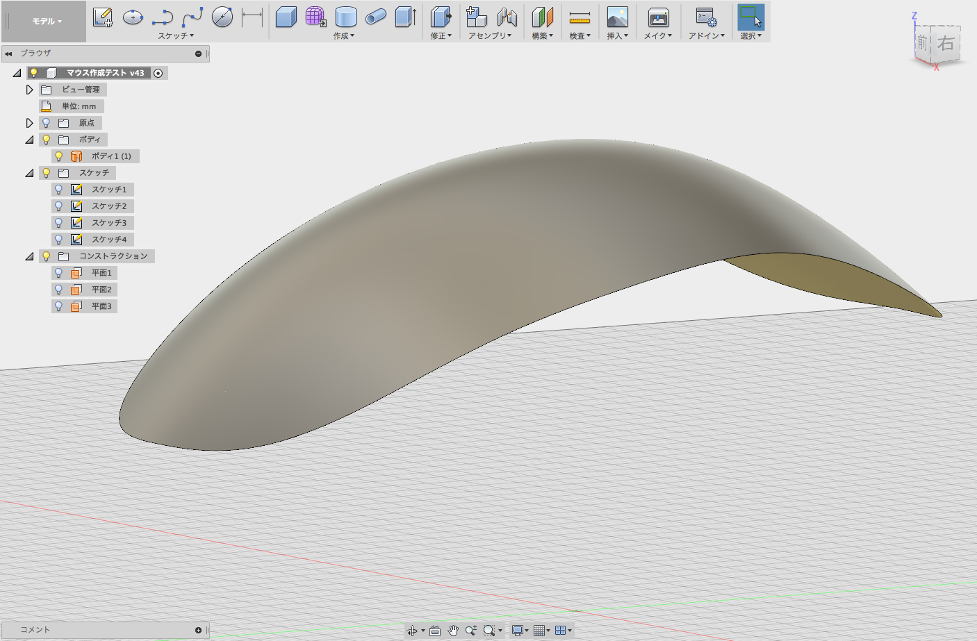 「面の分割」を適用して、マウスの天面が完成