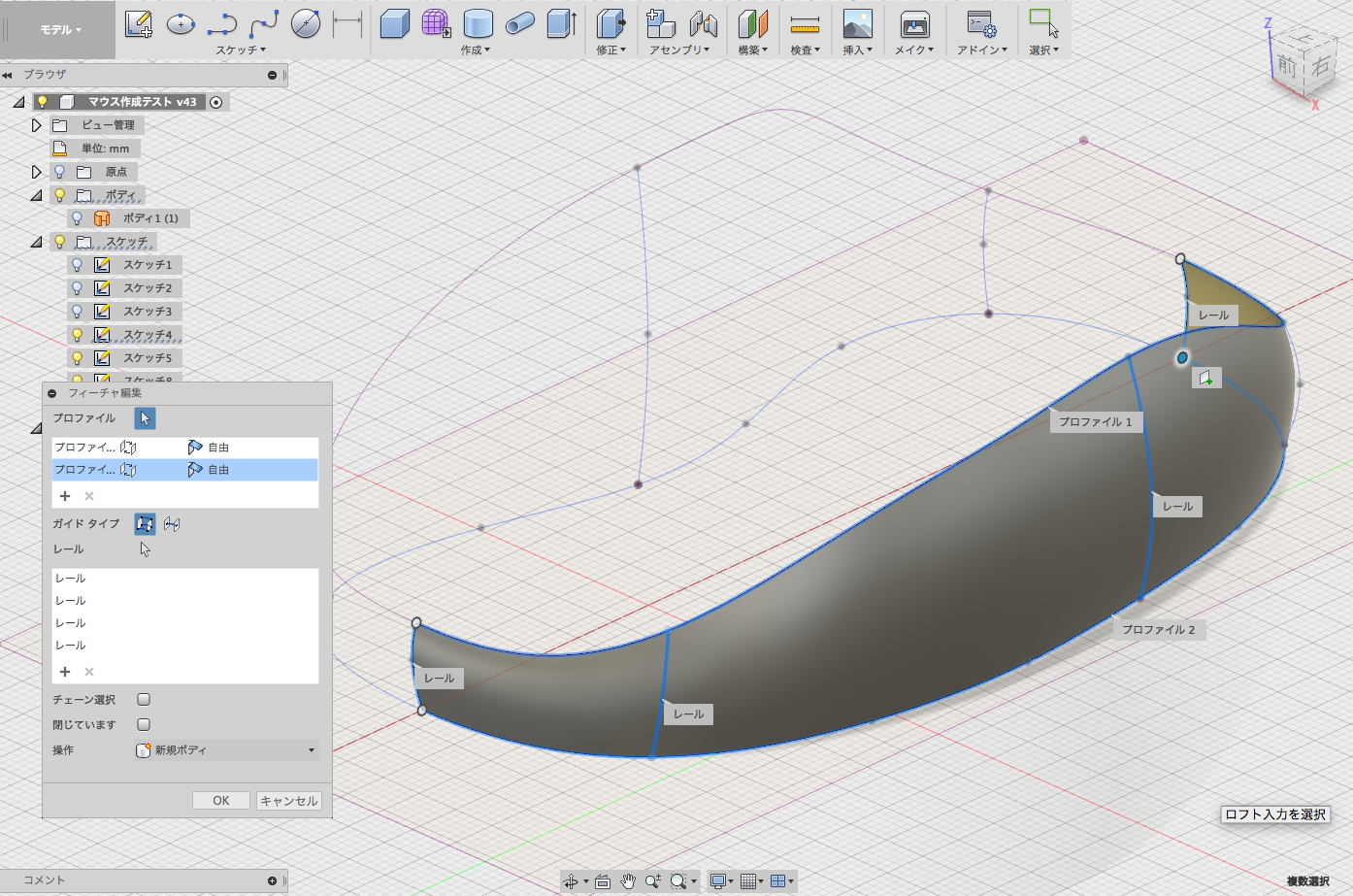 3Dスケッチにロフトを適用して側面を作る