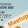 Fusion360 meetup vol.8